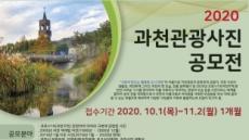 과천관광사진 공모전 개최