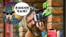 """""""신고하면 험한꼴!"""" 협박…'첩보전'된 휴대폰 시장 [IT선빵!]"""