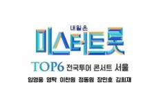 '미스터트롯' 임영웅 등 TOP6 전국투어 콘서트, 21일부터 서울 공연 티켓 오픈