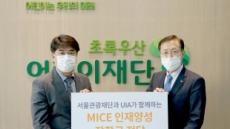 서울관광재단, UIA아태총회 등록비 전액 MICE 장학금 기부