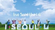 BTS와 '7·7케미'…7색 '서울매력' 두배로