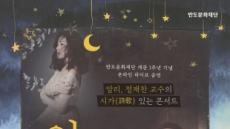반도문화재단 개관 1주년 기념,'시가(詩歌) 있는 온라인 콘서트' 개최