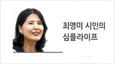 [최영미 시인의 심플라이프] 그녀를 위한 변명