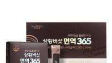"""에이치엘사이언스, NK세포 활성화로 면역 기능 개선 """"상황버섯 면역365"""" 오늘 홈앤쇼핑서 첫 런칭"""