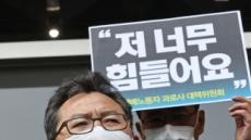 """㈜한진 """"택배기사 근로조건 개선할 것"""""""