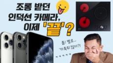 조롱거리 삼성 '카툭튀' 1년만에 사라진다! [IT선빵!]