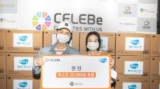 전진 부부, 다원 문화복지회에 마스크 2만 장 기부