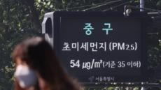 남부지방 오후 빗방울…오전 경기 남부·충청 등 미세먼지 '나쁨'