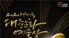 콘진원, 2020 대한민국 대중문화예술상 온라인 개최