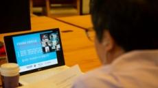 50+재단, 중장년 온라인 취업 정보 제공