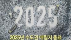 인천시, 2025년 수도권매립지 종료 위한 TF 가동