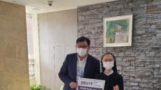 선준미디어와 ㈜씨앤씨코리아, 성동종합 사회복지관에 마스크 750매 기부
