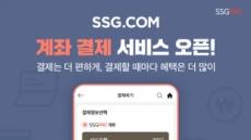 SSG페이, SSG닷컴서 계좌 결제 서비스 오픈한다