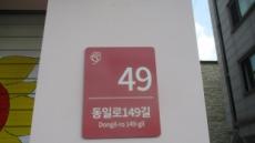 중랑구, 장미마을 건물 번호판도 장미 문양으로~