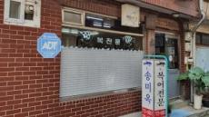 인천만의 특색 담긴 노포 '이어가게' 10개소 선정