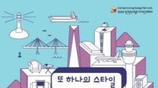 '2020 인천리빙디자인페어' 22일 개최