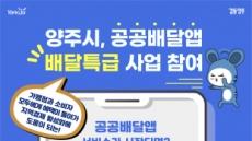 양주시, 경기도 공공배달앱 '배달특급' 2차 확대 사업 참여키로