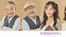 이순재·신구·권유리·박소담, 연극 '앙리할아버지와 나'로 만난다