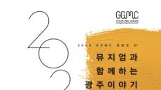 '제6회 광주시 박물관·미술관 공동전시회' 온라인 오픈