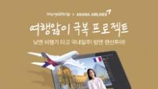 A380 항공기타고 한반도 전국일주…마이리얼트립 '여행앓이 극복프로젝트'