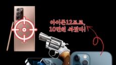160만원→ 149만원 …'아이폰12 프로' 10만원 싸졌다! [IT선빵!]