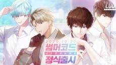 연애세포 자극하는 본격 시뮬레이션 게임 '썸머코드' 화제!