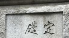 한국은행 정초석, 안중근의사가 저격한 이등박문 글씨 확인