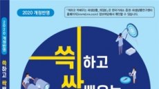 한국거래소, '쓱하고 싹배우는 파생상품 개정본' 및 E-Book 발간
