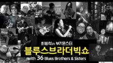 최항석과 부기몬스터, '블루스 브라더 빅쇼' 선 공개…36명 연주자 총출동