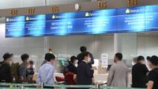 """[단독] """"한 종교단체가 방탄소년단 테러"""" 인천공항, 급박했던 순간"""