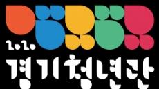 경기 온라인 청년 예술축제 개막