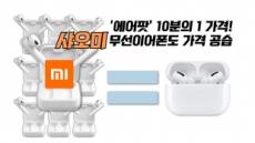 """샤오미 """" '에어팟' 뺨치는 단돈 3만원짜리 무선이어폰 판매"""" [IT선빵!]"""