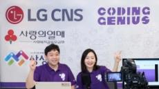 """""""비대면으로 AI챗봇 만들어요""""…LG CNS, 연말까지 청소년 4000명 교육"""