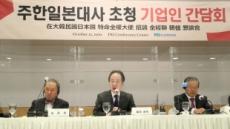 """소부장 수출규제 완화 요청에 日 대사 """"한국이 환경 마련해달라"""""""