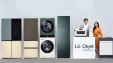 LG '새 공간 인테리어' 가전 11종 내놨다