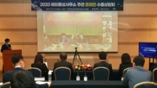 대전시, 온라인 수출상담회 74만 5000달러 계약 추진 성과