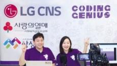 LG CNS, 연말까지 청소년 4000명 언택트 'AI 교육'