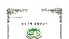 조폐공사, 모바일 지역사랑상품권 '착(Chak)' 웹접근성 '우수' 인증