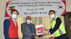 [피플]LG전자 노동조합,  에티오피아 참전용사에 생활지원금 전달