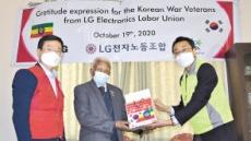 LG전자 노동조합, 에티오피아 참전용사에 지원금