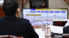 [헤럴드pic] 질의를 듣는 서울대학교 오세정 총장