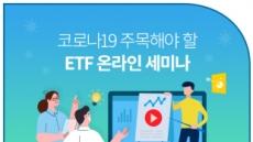 키움운용, '코로나19 이후 ETF 투자전략' 온라인 세미나 개최