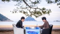 신진서, 박정환과 남해 슈퍼매치 7번승부서 3연승 질주
