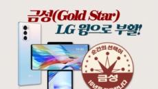 """""""삼성 말고 '금성'(Gold Star)!"""" 25년만에 엉뚱한(?)부활! [IT선빵!]"""