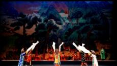 국내 유일 한국 창작춤 축제 '한국무용제전' 개막