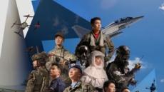국방부 올해 국군화보 공개…'뉴디펜스' 주제, 변화하는 軍 이미지 담아