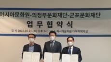 동아시아판 '맥베스'가 온다… 의정부문화재단 등 3개 기관 업무 협약