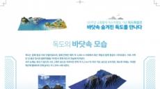 바닷속 숨겨진 '독도' 비밀 파헤친다…KIOST 독도특별전 개최