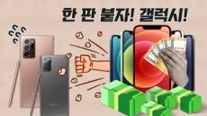14만원→24만원 '아이폰12' 지원금 '갤노트20' 만큼 실렸다! [IT선빵!]