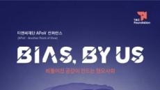 티앤씨재단, APoV 온라인 컨퍼런스 'Bias, by us' 23일(금) 유튜브 단독 공개